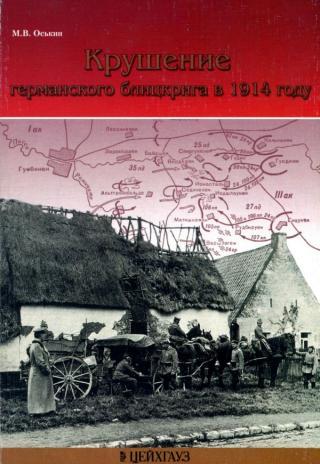 Крушение германского блицкрига в 1914 году