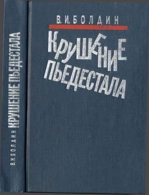 Крушение пьедестала. Штрихи к портрету М.С. Горбачева