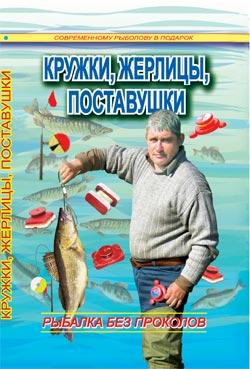 Кружки, жерлицы, поставушки - рыбалка без проколов [litres]