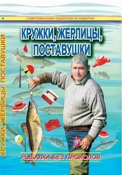 Кружки, жерлицы, поставушки  - рыбалка без проколов