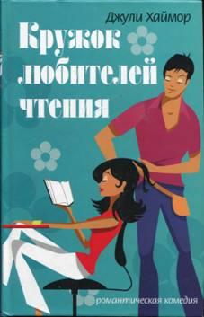 Кружок любителей чтения