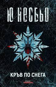 Кръв по снега