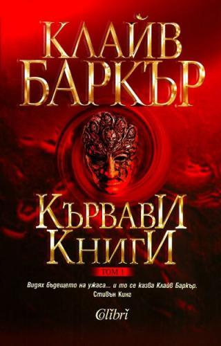 Кървави книги (Том 1)
