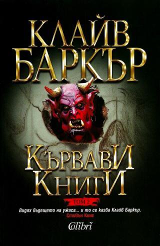 Кървави книги (Том 2)