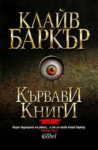 Кървави книги (Том 3)
