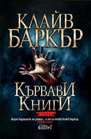 Кървави книги том 4