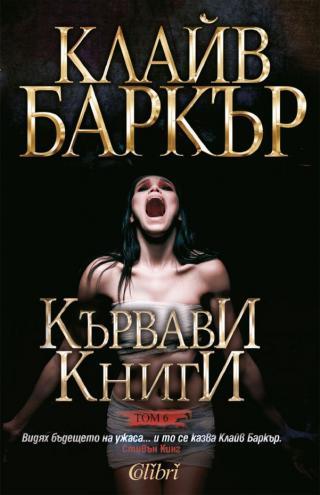 Кървави книги (Том 6) [bg]