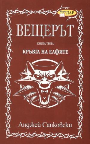 Кръвта на елфите