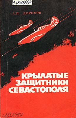 Крылатые защитники Севастополя