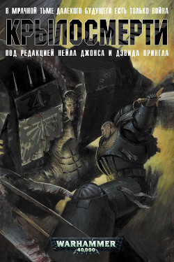 Крыло смерти (сборник) (ЛП)