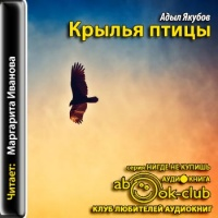 Крылья птицы