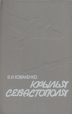 Крылья Севастополя