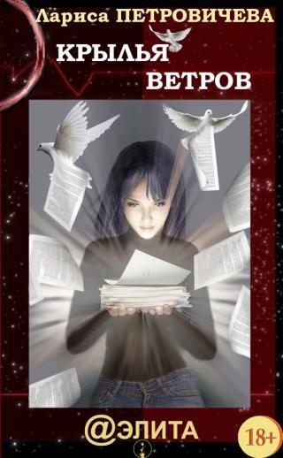 Крылья ветров (сборник)
