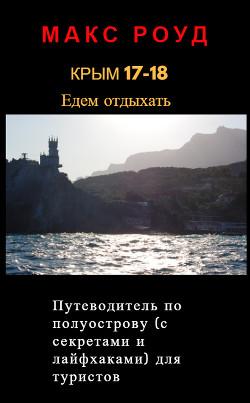 Крым 17-18. Едем отдыхать. Путеводитель для туристов с советами и лайфхаками