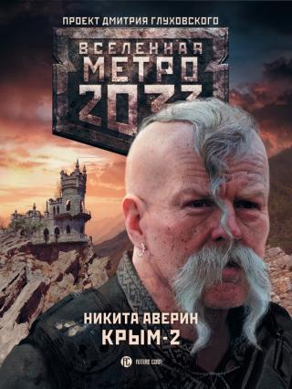 Крым-2. Остров Головорезов
