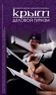 Крым деловой туризм
