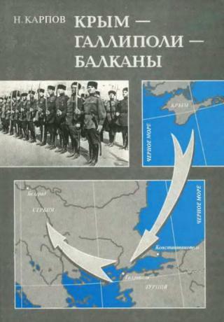 Крым — Галлиполи — Балканы