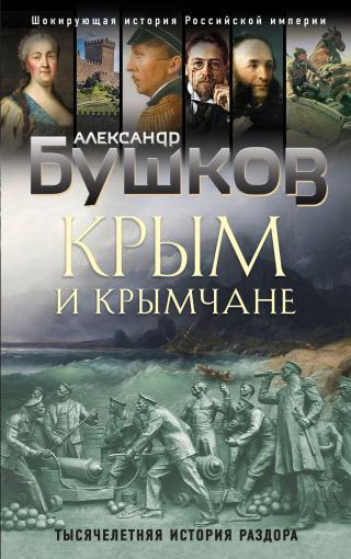 Крым и крымчане [Тысячелетняя история раздора]
