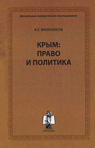 Крым: право и политика