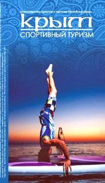 Крым спортивный туризм