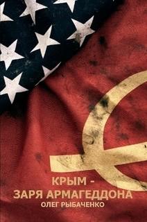 Крым - заря Армагеддона