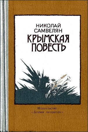 Крымская повесть