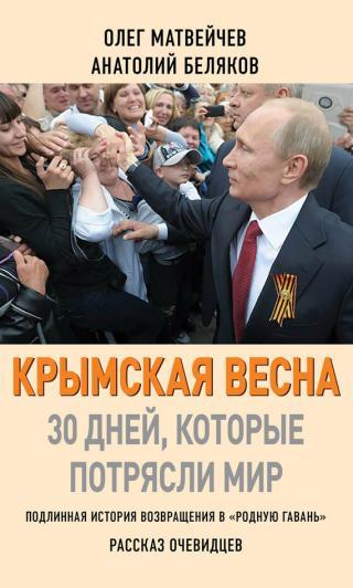 Крымская весна [30 дней, которые потрясли мир]
