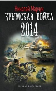 Крымская война 2014