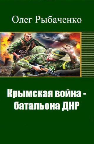 Крымская война - батальона ДНР (СИ)