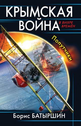 Крымская война. Попутчики [litres]