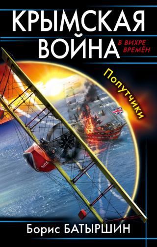Крымская война. Попутчики [СИ с изд. обложкой]