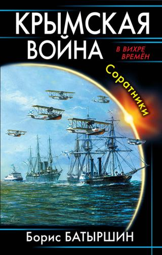 Крымская война. Соратники (СИ)