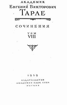Крымская война. Том 1