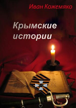 Крымские истории