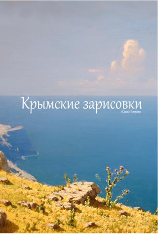 Крымские зарисовки