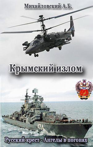 Крымский излом(СИ)