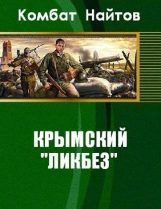 Крымский «ликбез» (СИ)