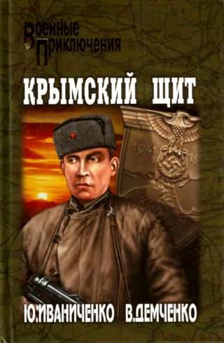 Крымскй щит
