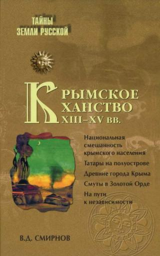 Крымское ханство XIII—XV вв.