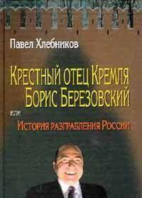 Крёстный отец Кремля Борис Березовский, или история разграбления России