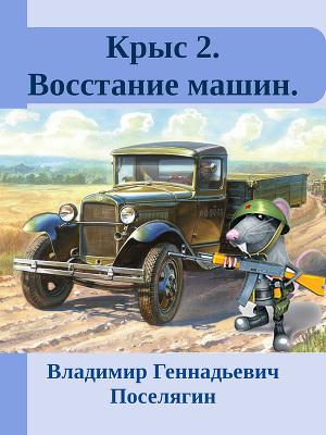 Крыс 2. Восстание машин.