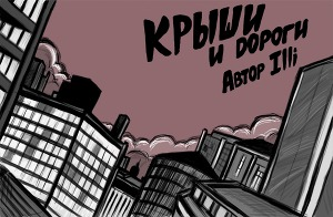 Крыши и дороги (СИ)