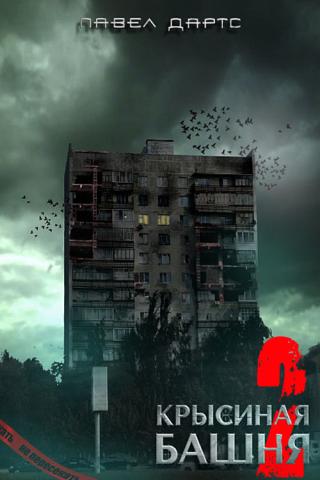 Крысиная башня-2