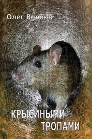 Крысиными тропами [СИ]