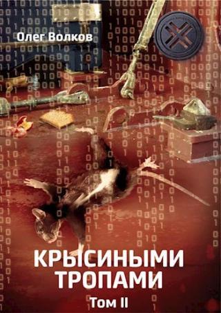 Крысиными тропами. Том II