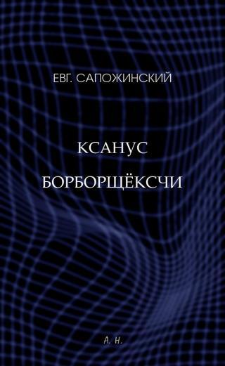 Ксанус борбощёксчи