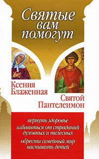 Ксения Блаженная. Святой Пантелеймон