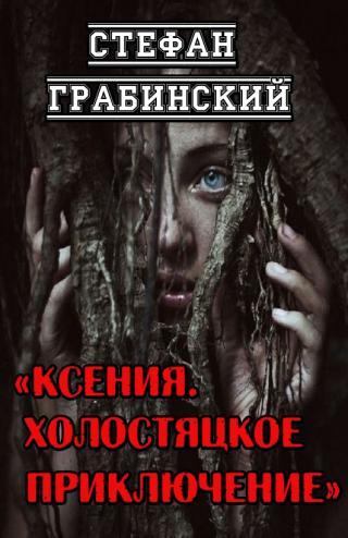 Ксения. Холостяцкое приключение