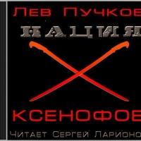 Ксенофоб