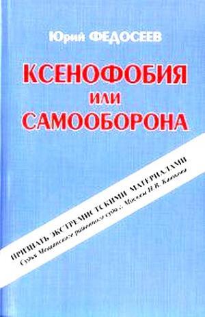 Ксенофобия или самооборона